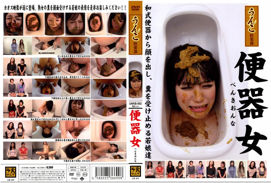 人間便器女!和式便器から顔を出し熟女の悪臭ウンコを喰らう食糞娘!